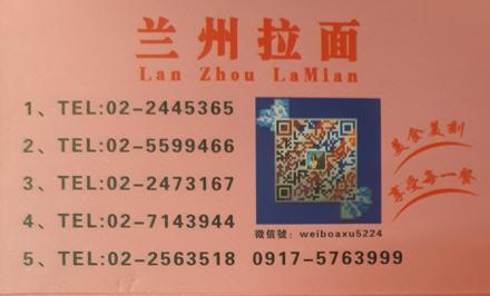 圖片 Lam Zhou Lamian 兰州拉面