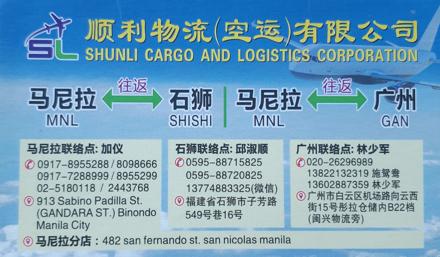 圖片 Sunli Cargo and Logistic Corporation 順利物流(空运)有限公司