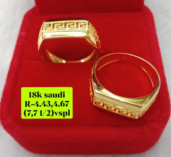 Picture of 18K Saudi Gold Couple Ring, Size 7,7 1/2, 4.43g,4.67 g, 207R7443_712467
