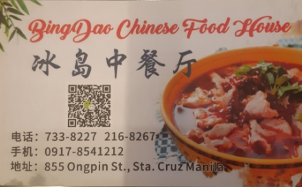 Picture of BingDao Chinese Food House 冰岛中餐厅