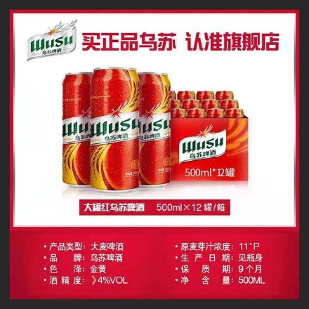 Picture of WuSu Beer (Can) 500ml, 1 can, 1*12 cans