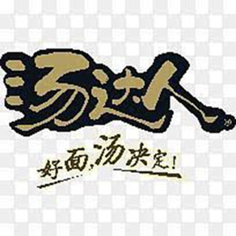 品牌圖片 Tangdaren