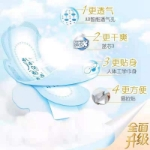 Picture of ABC cool and refreshing sanitary napkin 8 pieces (K14 night use 0.1cm light and thin cotton),1 pack, 1*48 pack